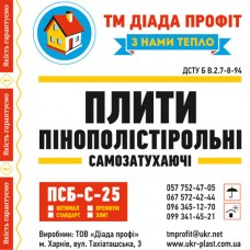 Пенопласт (Пенополистирол) Профит ПСБ-С-25 Оптима