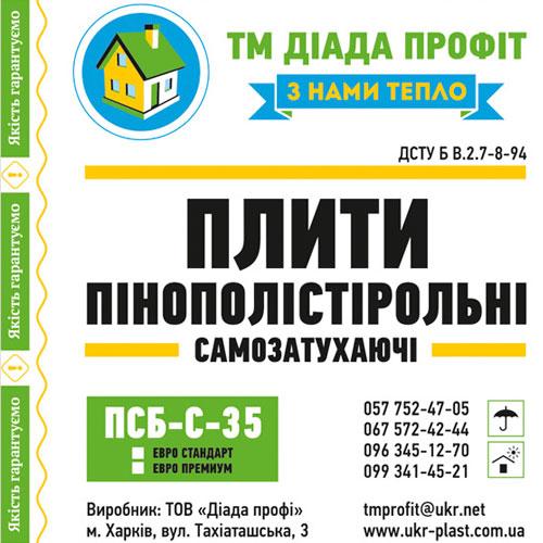 Пенопласт (Пенополистирол) Профит-35 ПСБ Евро Стандарт